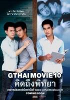 Gthai movie 2